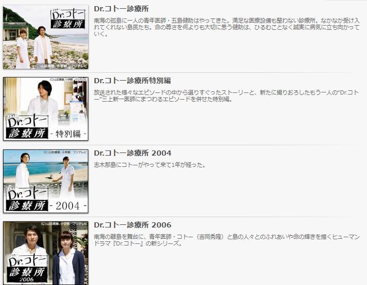 2006 2 話 ドクター 動画 コトー