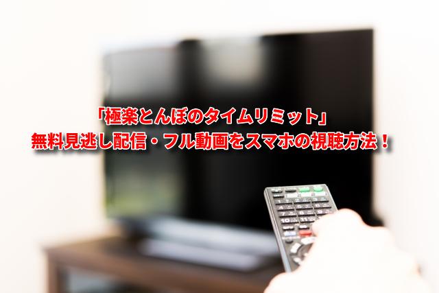 「極楽とんぼのタイムリミット」無料見逃し配信・フル動画をスマホの視聴方法!