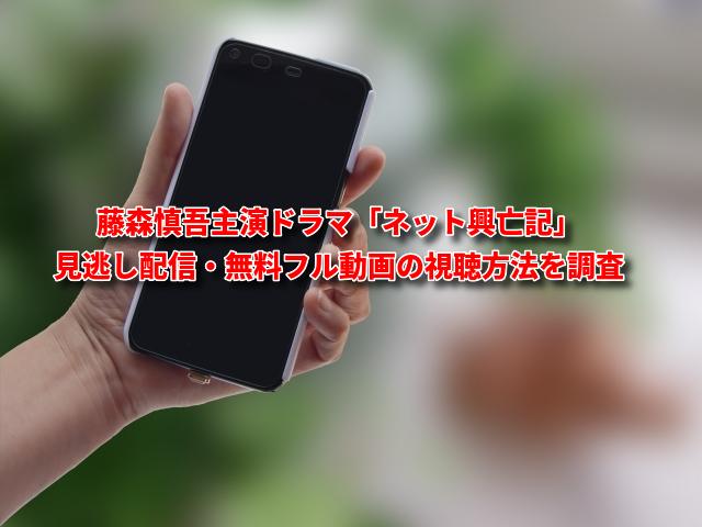 藤森慎吾主演ドラマ「ネット興亡記」見逃し配信・無料フル動画の視聴方法を調査