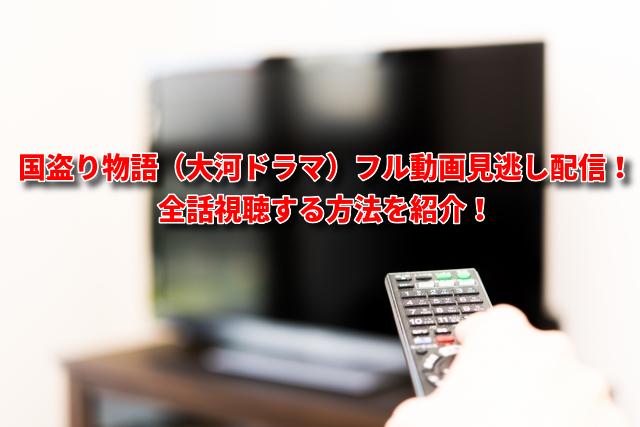 国盗り物語(大河ドラマ)フル動画見逃し配信や全話視聴する方法を紹介!