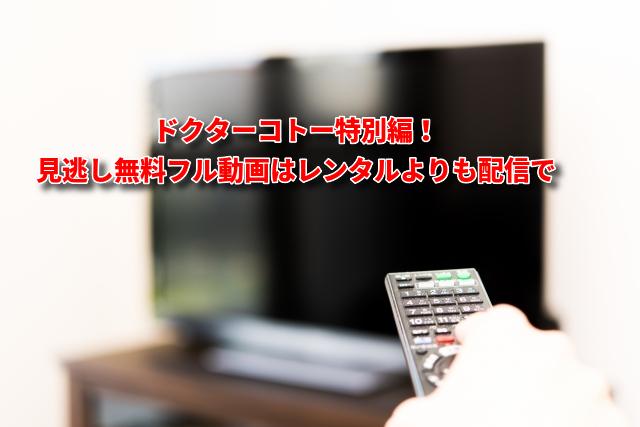 ドクターコトー特別編の無料見逃しフル動画はレンタルよりも配信で!