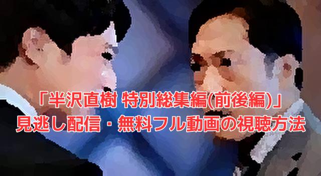 「半沢直樹 特別総集編(前後編)」 見逃し配信・無料フル動画の視聴方法