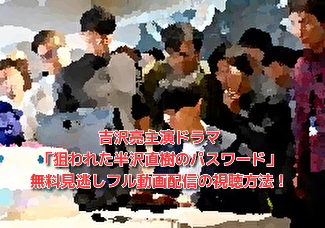 狙われた半沢直樹のパスワード(吉沢亮・エピソードゼロ)無料見逃しフル動画配信の視聴方法!