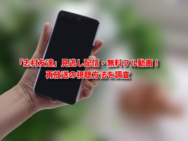「志村友達」見逃し配信・無料フル動画!再放送の視聴方法を調査