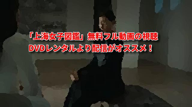 「上海女子図鑑」無料フル動画の視聴はDVDレンタルより配信がオススメ!