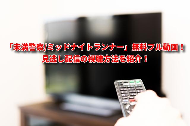 「未満警察/ミッドナイトランナー」無料フル動画!見逃し配信の視聴方法を紹介!
