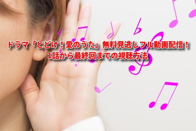 ドラマ「とどけ!愛のうた」無料見逃しフル動画配信!1話から最終回までの視聴方法