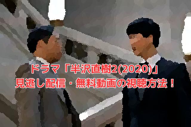 ドラマ「半沢直樹2(2020)」 見逃し配信・無料動画の視聴方法!