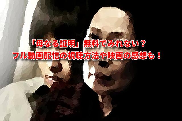 「母なる証明」無料でみれない?フル動画配信の視聴方法や映画の感想も!